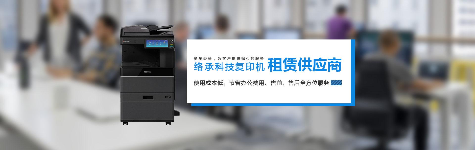 重庆打印机租赁